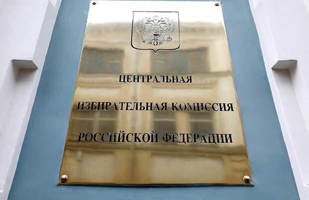 «Ъ»: ЦИК начал готовиться к общероссийскому голосованию по поправкам в конституцию