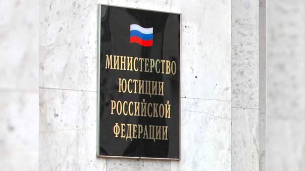 Минюст внес «Важных иноагентов» в список СМИ, сотрудничающих с иностранными структурами