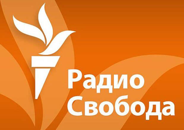 Финансируемое США«Радио Свобода» заявило овозможном закрытии редакции вРоссии
