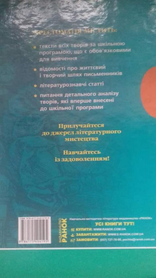 Украинские школьники изучают произведения со сценами однополой любви (ФОТО СТРАНИЦ УЧЕБНИКА)