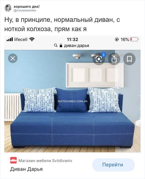 Какой вы диван? В сети устроили флешмоб, в котором определяют свой диван по имени