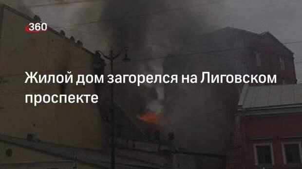 Жилой дом загорелся на Лиговском проспекте