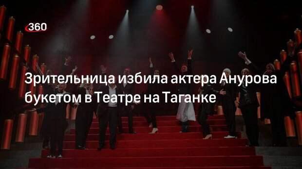 Зрительница избила актера Анурова букетом в Театре на Таганке