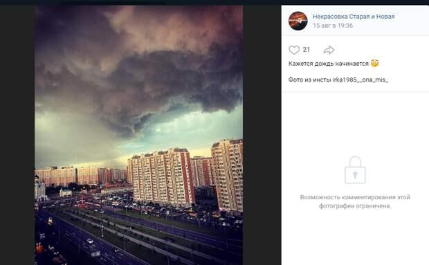 Фото дня: грозное небо Некрасовки
