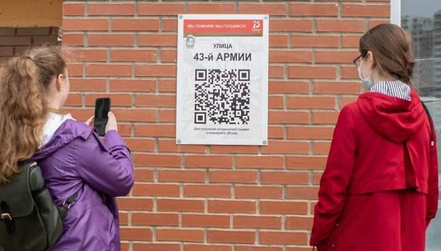 УК Подольска приступили к установке табличек с QR‑кодами, рассказывающих о героях ВОВ