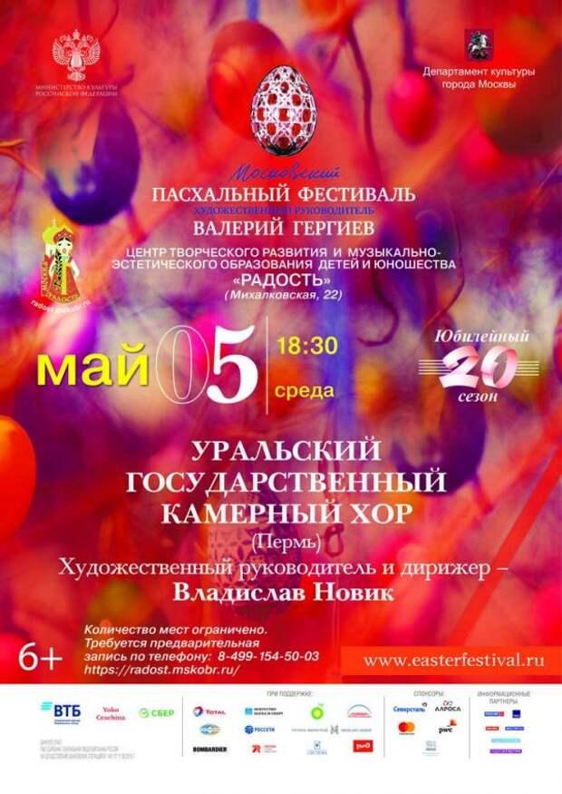 Уральский камерный хор выступит на Михалковской