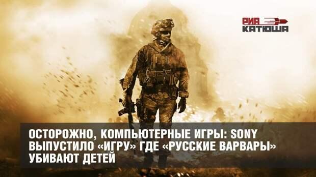 Осторожно, компьютерные игры: Sony выпустило «игру» где «русские варвары» убивают детей