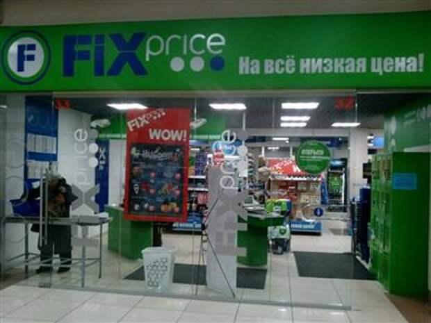 ГДР Fix Price стали привлекательнее для покупок