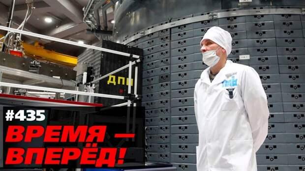 В России достроили советский научный мегапроект