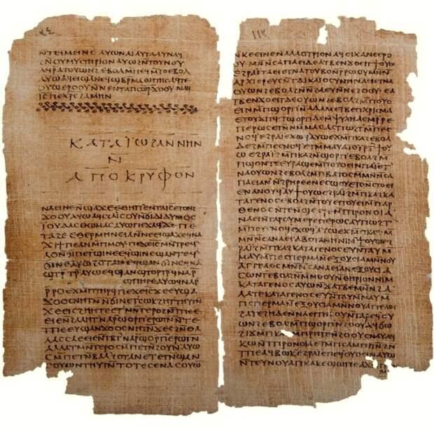 Второй кодекс из библиотеки с апокрифом Иоанна. /Фото: wikipedia.org