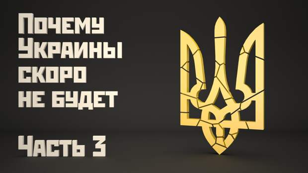 Будущее Украины. России и Западу выгодно поделить ее между собой.