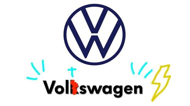 Шутка про Voltswagen может очень дорого стоить для Volkswagen