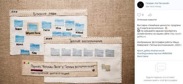 Выставку о родственных взаимоотношениях продлили в галерее «На Песчаной»