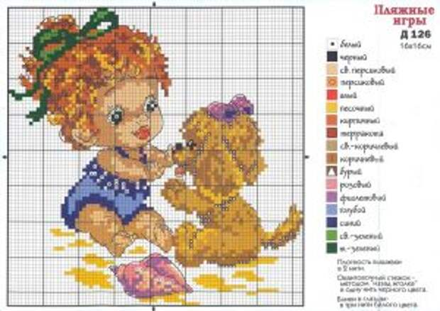 Подборка схем для вышивки крестиком детей и малышей