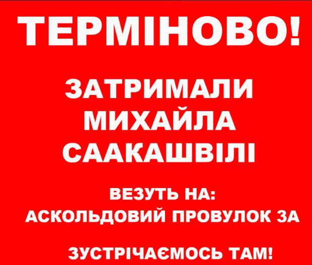 Сторонников Саакашвили призывают собраться под СБУ на Аскольдовом переулке