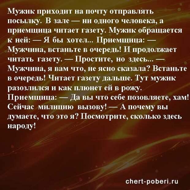 Самые смешные анекдоты ежедневная подборка chert-poberi-anekdoty-chert-poberi-anekdoty-59160329102020-13 картинка chert-poberi-anekdoty-59160329102020-13