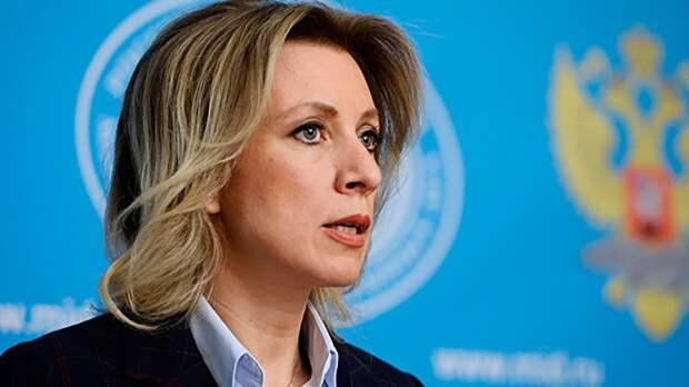 Захарова порекомендовала Боррелю отчитаться о действиях спецслужб Евросоюза