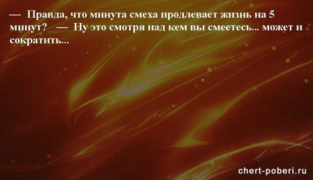 Самые смешные анекдоты ежедневная подборка chert-poberi-anekdoty-chert-poberi-anekdoty-59540603092020-4 картинка chert-poberi-anekdoty-59540603092020-4