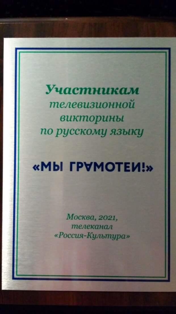 Школьники из Марфина стали участниками телевизионной викторины по русскому языку