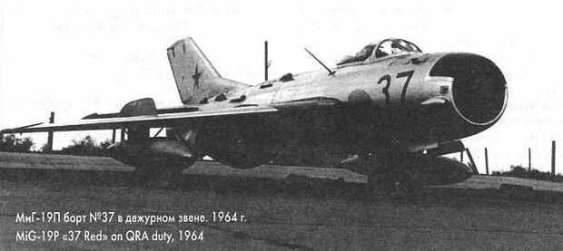 10 марта 1964 года советскими истребителями МиГ-19 в районе Магдебурга сбит самолет ВВС США СССР, военное, истории, ностальгия, факты