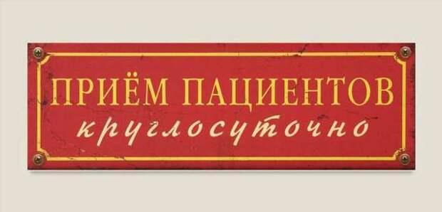 Прикольные вывески. Подборка chert-poberi-vv-chert-poberi-vv-27020330082020-4 картинка chert-poberi-vv-27020330082020-4