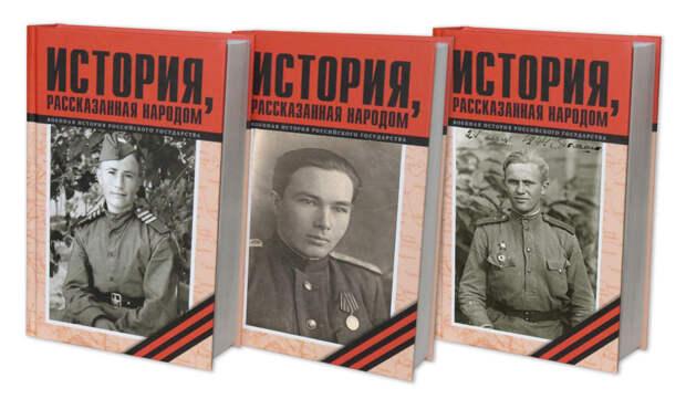 Книга «История, рассказанная народом» признана лучшим социальным издательским проектом