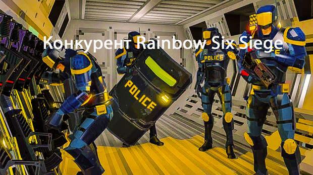 Due Process - конкурент Rainbow Six Siege в раннем доступе!