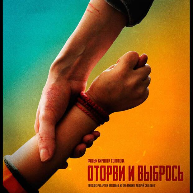 5 самых ожидаемых российских фильмов 2021 года