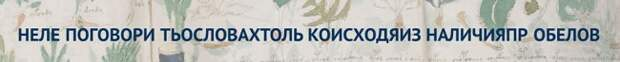 Тайна манускрипта Войнича: причём здесь русские?…