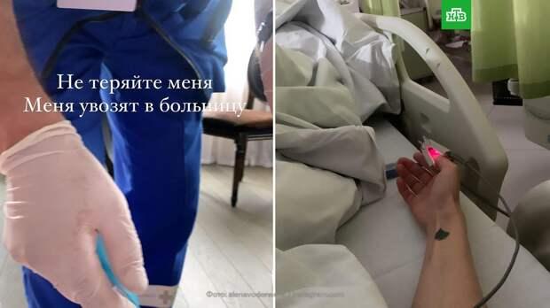 Телеведущая Водонаева попала в больницу