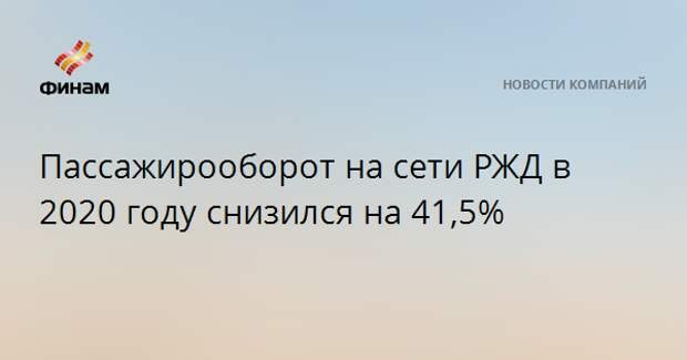 Пассажирооборот на сети РЖД в 2020 году снизился на 41,5%
