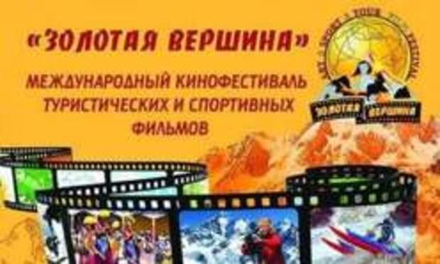 VII Международный фестиваль «ЗОЛОТАЯ ВЕРШИНА»