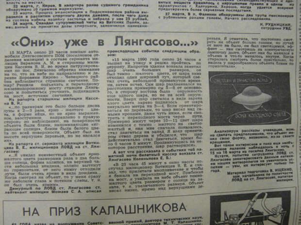 Наблюдение НЛО в Лянгасово, Россия, 15 марта 1990 года