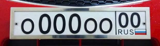 """Самый странный гос.номер """"О 000 ОО 00"""" реально существует. Как получить такой?"""