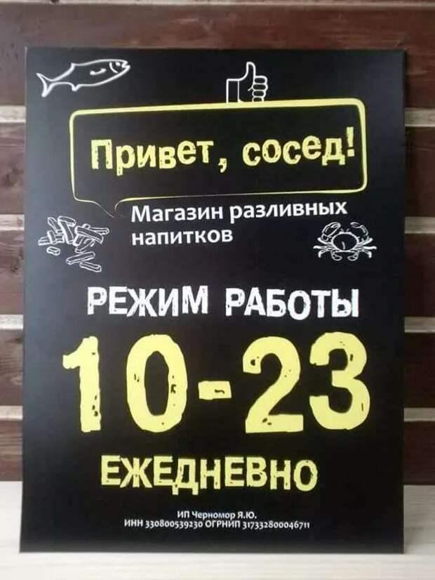 Прикольные вывески. Подборка chert-poberi-vv-chert-poberi-vv-10160416012021-14 картинка chert-poberi-vv-10160416012021-14