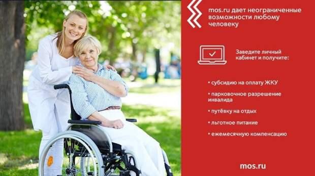 Портал mos.ru облегчит жизнь людям с ограниченными возможностями здоровья