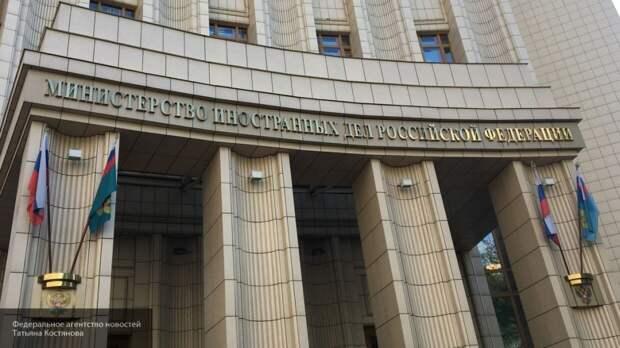 МИД РФ предупредил выезжающих за границу россиян о преследовании США