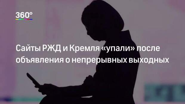 Сайты РЖД и Кремля «упали» после объявления о непрерывных выходных