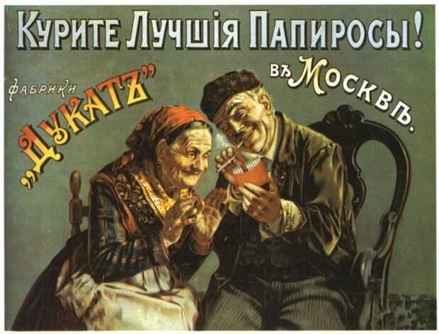 Как на Руси с табакокурением боролись