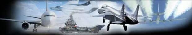 Этот день в авиации. 26 сентября