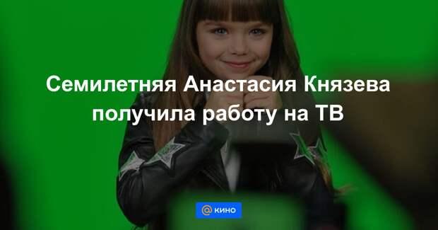 Признанная самой красивой 7-летняя девочка стала телеведущей