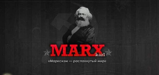 Черные марксисты важнее прочих