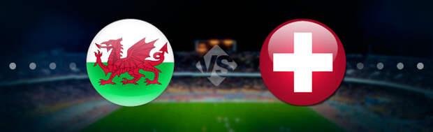 Швейцария - Уэльс: Прогноз на матч 12.06.2021