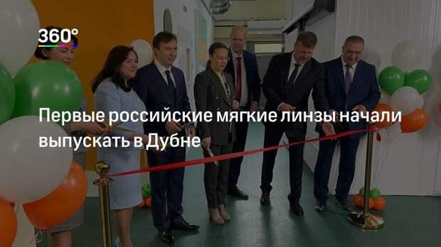 Первые российские мягкие линзы начали выпускать в Дубне
