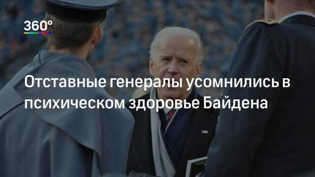 Отставные генералы усомнились в психическом здоровье Байдена