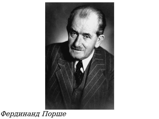 Загадки Фердинанда Порше