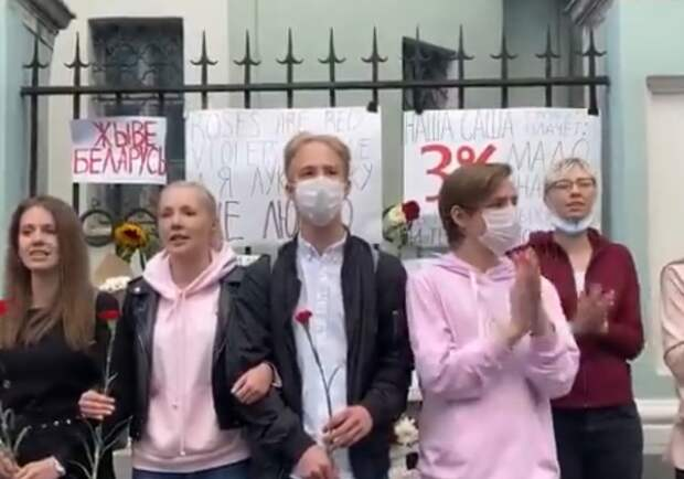 В Москве у посольства Белоруссии люди встали в «цепь солидарности»