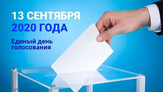 Единый день голосования: обошлось без сюрпризов