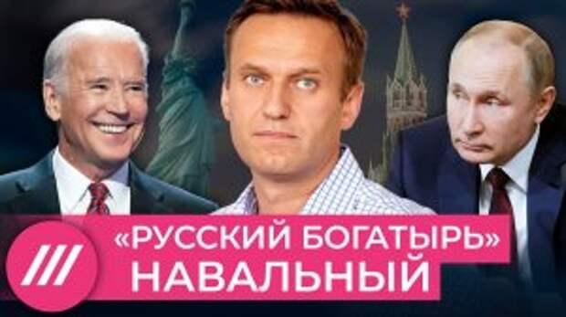 [Намёк понял] Байден: смерть Навального в тюрьме ухудшила бы отношения России с миром