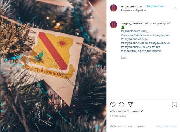 Фото дня: гордый житель района украсил ёлку гербом Алтуфьева